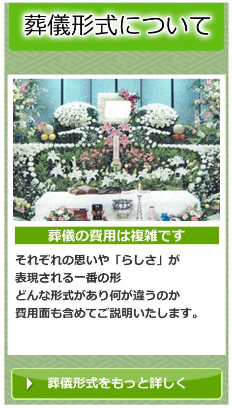 葬儀形式について